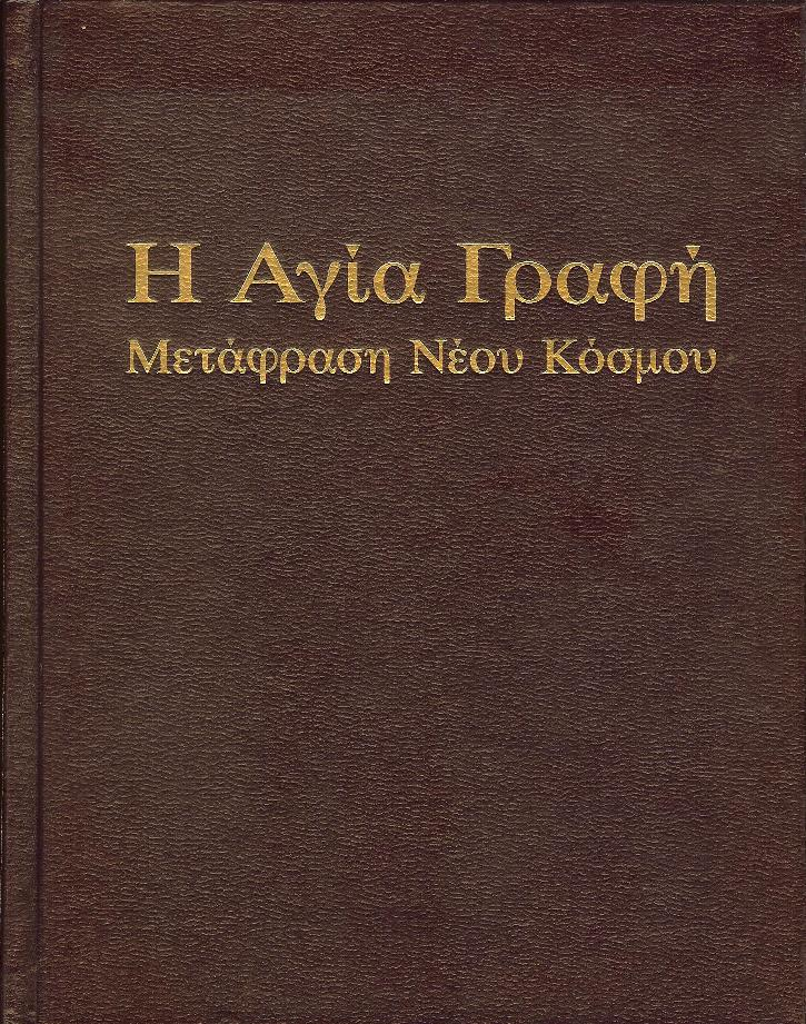 MNK_NWT_Gr_Cover