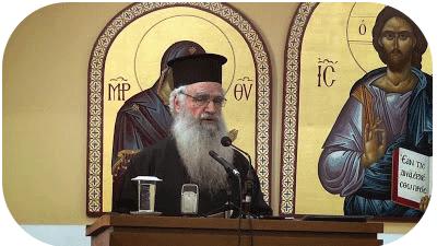 Πρωτ. Θεόδωρος Ζήσης ο Οικουμενισμός ως Ιουδαΐζουσα αίρεση