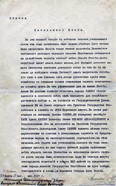 Акт отречения от престола императора Николая II. 2 марта 1917 года. Машинопись. ГАРФ
